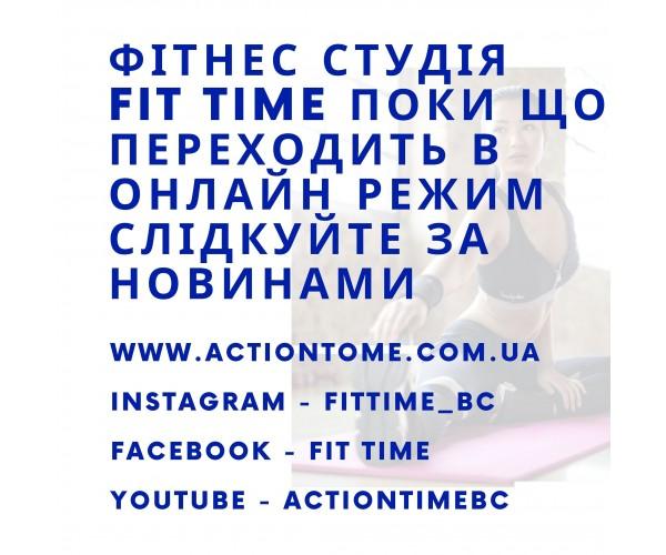 Онлайн тренировки!