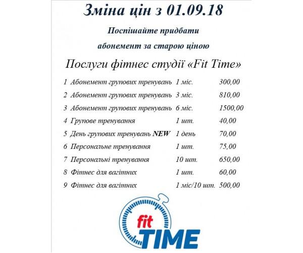 Увага зміна цін з 01.09.18
