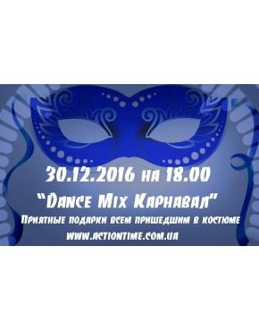 Dance Mix Карнавал
