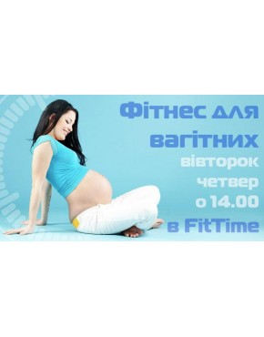 Фітнес для вагітних !